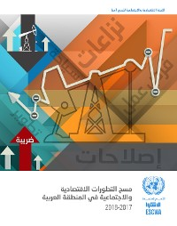Cover Survey of Economic and Social Developments in the Arab Region 2017-2018 (Arabic language)