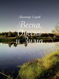 Cover Весна, Оусень иЗима. Стихи