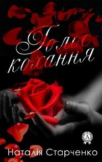 Cover Голос кохання