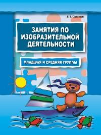 Cover Занятия по изобразительной деятельности. Младшая и средняя группы