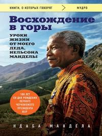 Cover Восхождение в горы. Уроки жизни от моего деда, Нельсона Манделы