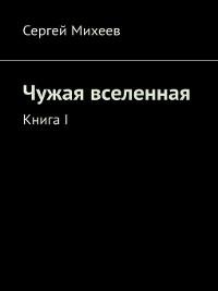 Cover Чужая вселенная. Книга I
