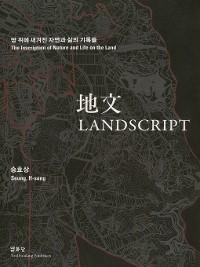 Cover 地文 Landscript