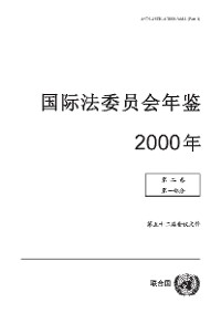 Cover Yearbook of the International Law Commission 2000, Vol.II, Part 1 (Chinese language)