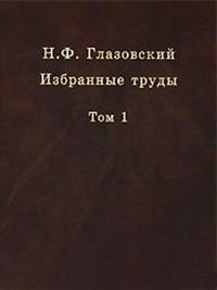 Cover Избранные труды. Том 1. Геохимические потоки в биосфере