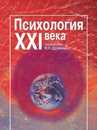 Cover Психология XXI века