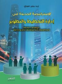 Cover الاستراتيجية الحديثة في ادارة التخطيط والتطوير