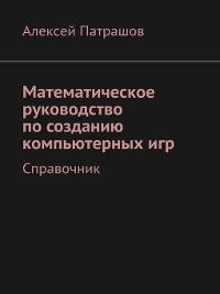 Cover Математическое руководство посозданию компьютерныхигр. Справочник