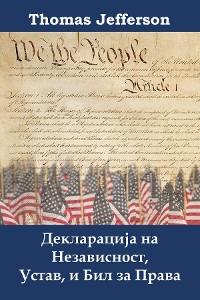 Cover Декларација на независност, Устав, и Бил за права