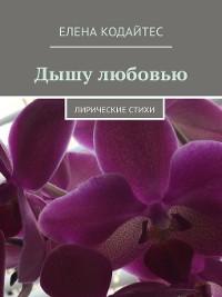 Cover Дышу любовью. Лирические стихи