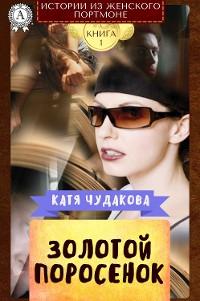 Cover Золотой поросенок