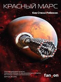 Cover Красный Марс