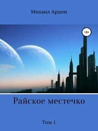 Cover Райское местечко. Том 1
