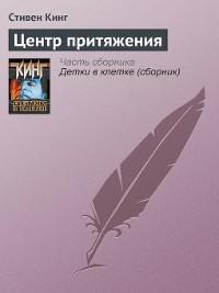 Cover Центр притяжения