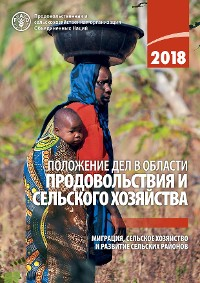 Cover The State of Food and Agriculture 2018 (Russian language)