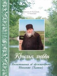 Cover Крылья любви. Воспоминания об архимандрите Ипполите (Халине)