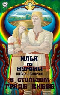 Cover В стольном граде Киеве (Илья из Муромы)
