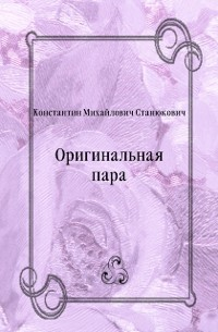 Cover Original'naya para (in Russian Language)