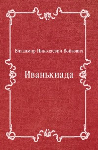 Cover Ivan'kiada (in Russian Language)