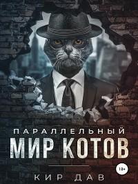 Cover Параллельный мир котов