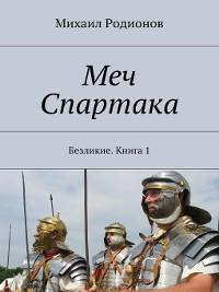 Cover Меч Спартака. Безликие. Книга1