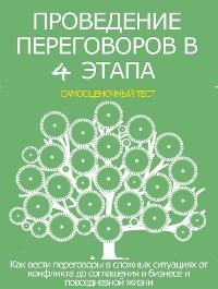 Cover Проведение переговоров в 4 этапа