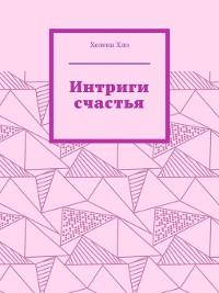 Cover Интриги счастья