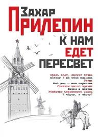 Cover К нам едет Пересвет. Отчет за нулевые