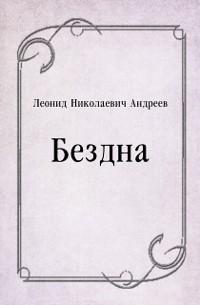 Cover Bezdna (in Russian Language)