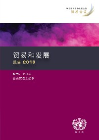 Cover Trade and Development Report 2018 (Chinese language)