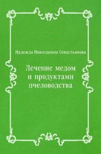 Cover Lechenie medom i produktami pchelovodstva (in Russian Language)