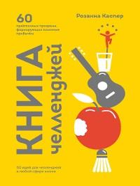 Cover Книга челленджей. 60 программ, формирующих полезные привычки