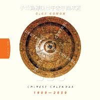 Cover Destiny Under Control Volume 1: Chinese Calendar 1900 - 2050