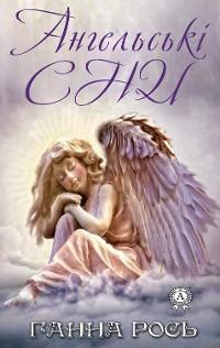 Cover Ангельські сни