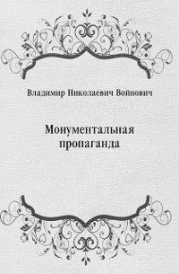 Cover Monumental'naya propaganda (in Russian Language)