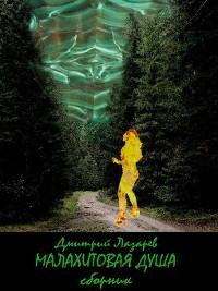 Cover Малахитовая душа (сборник)