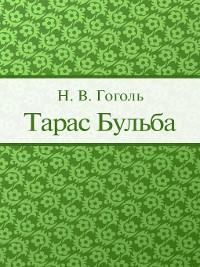 Cover Taras Bulba