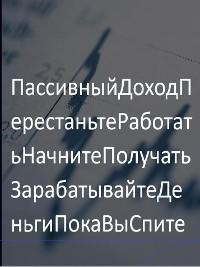 Cover ПассивныйДоходПерестаньтеРаботатьНачнитеПолучатьЗарабатывайтеДеньгиПокаВыСпите_Leopardi