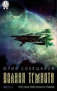 Cover Кто убил лейтенанта Грииза Полная темнота (Часть 3)