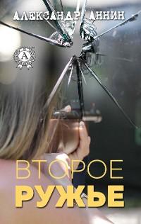 Cover Второе ружье