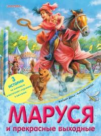 Cover Маруся и прекрасные выходные (сборник)