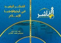 Cover الفكر الرشيد في أيديولوجيا الإسلام