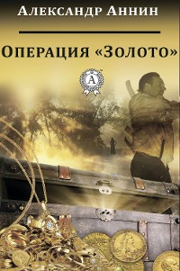 "Cover Операция ""Золото"""