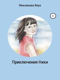 Cover Приключения Ники. Сборник рассказов