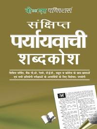 Cover Prayayvachi Shabdkosh