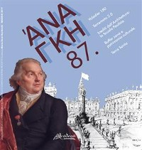 Cover Ananke 87 - Maggio 2019
