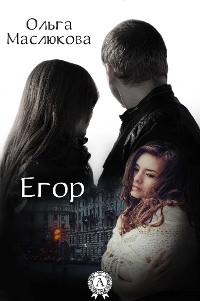 Cover Егор