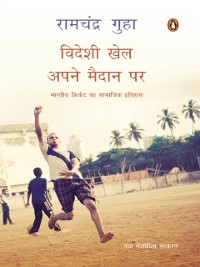 mera priya khel cricket Essay on mera priya khel of cricket in hindi click to continue essay on on house fire akerlof department of economics, massachusetts usa869, and it said.