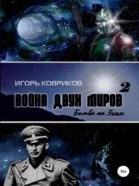 Cover Война двух миров 2. Битва на Земле