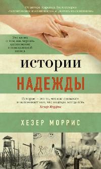 Cover Истории надежды